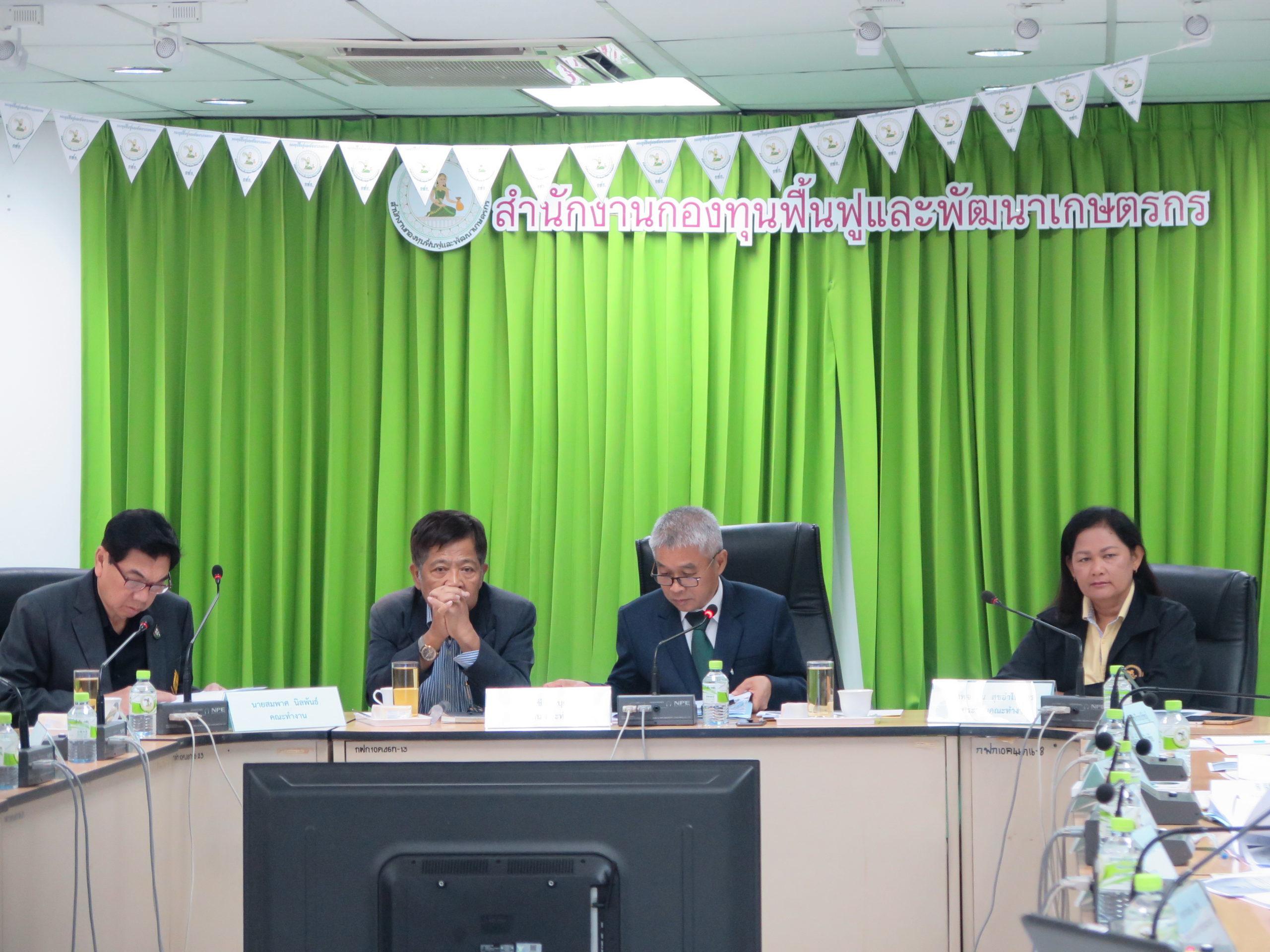ประชุมคณะทำงานตรวจสอบรายชื่อและคุณสมบัติเกษตรกรก่อนการชำระหนี้แทน ครั้งที่ 2/2563