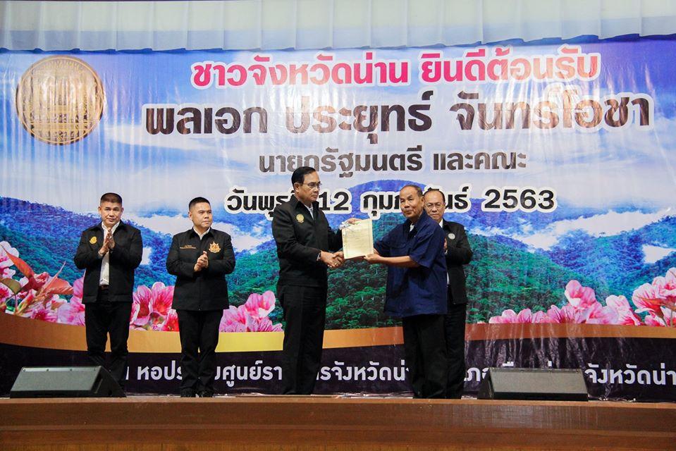 นายกรัฐมนตรี มอบโฉนดที่ดินคืนให้เกษตรกรสมาชิก กฟก. ตามนโยบายการแก้ไขปัญหาหนี้สินเกษตรกรและการแก้ไขปัญหาที่ดินทำกินของเกษตรกร