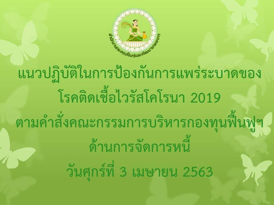 แนวปฏิบัติในการป้องกันการแพร่ระบาดของโรคติดเชื้อไวรัสโคโรนา 2019 ตามคำสั่งคณะกรรมการบริหารกองทุนฟื้นฟูและพัฒนาเกษตรกร ด้านการจัดการหนี้ วันศุกร์ที่ 3 เมษายน 2563