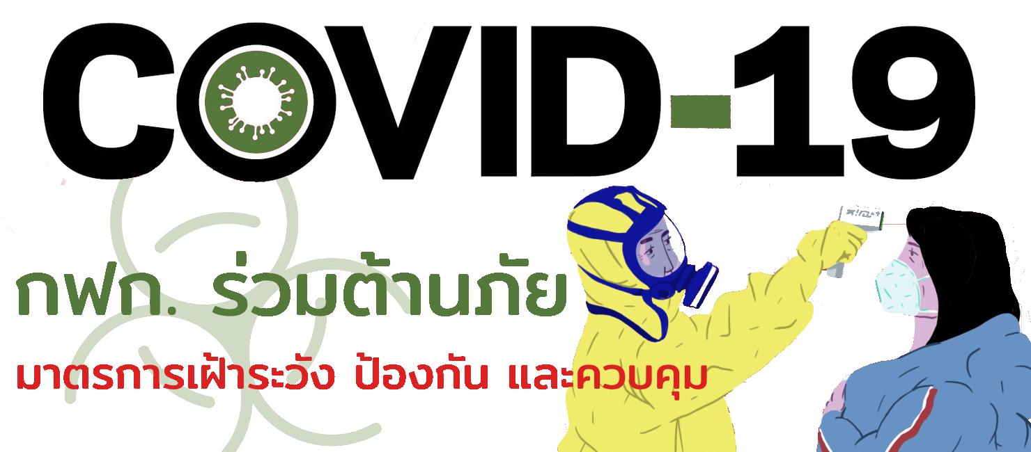 มาตรการเฝ้าระวัง ป้องกัน และควบคุมโรคติดเชื้อไวรัสโคโรนา 2019 (COVID-19)