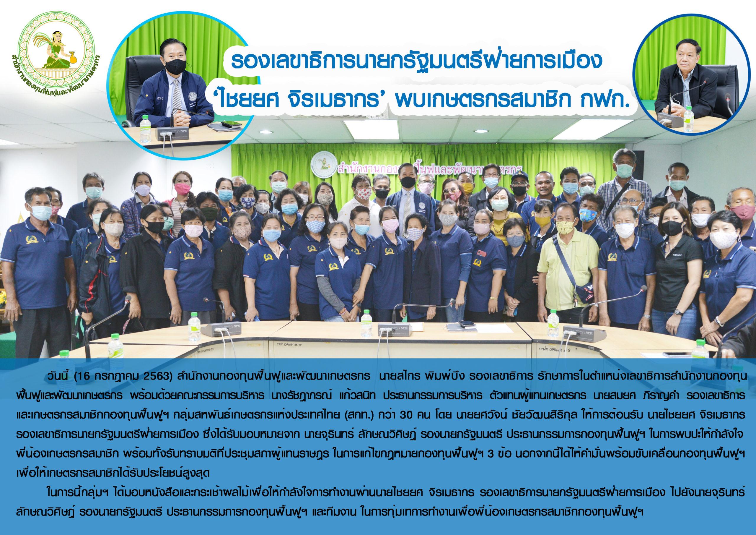 รองเลขาธิการนายกรัฐมนตรีฝ่ายการเมือง 'ไชยยศ จิรเมธากร' พบเกษตรกรสมาชิก กฟก.