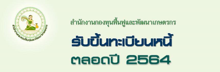 การรับขึ้นทะเบียนหนี้เกษตรกร ปี 2564